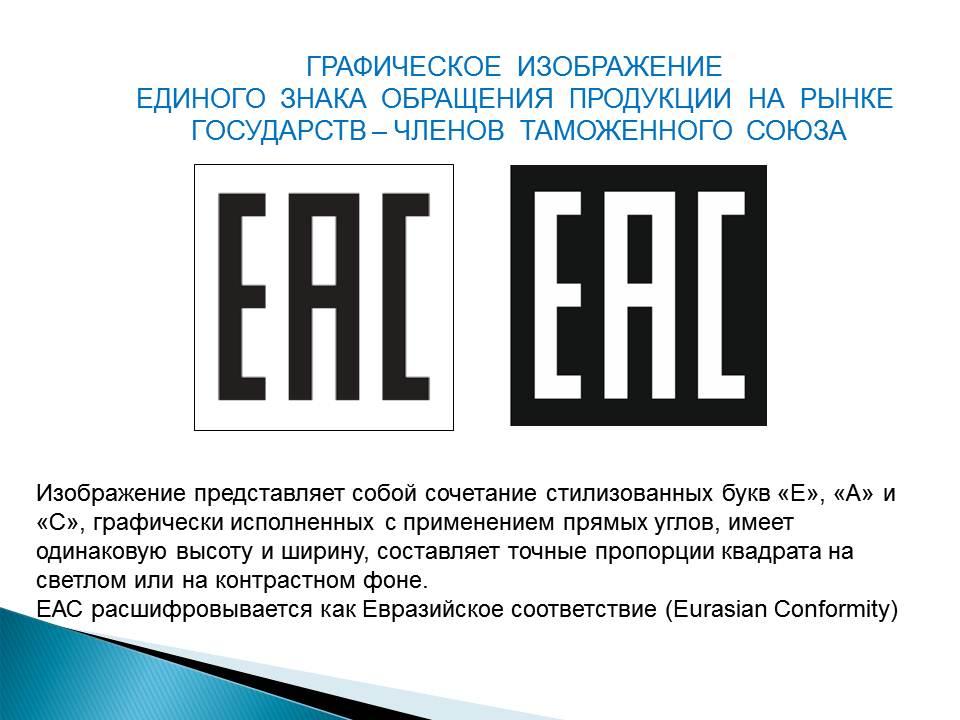 Момент маркировки товаров единым знаком таможенного союза